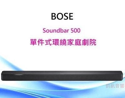 鈞釩音響~BOSE SoundTouch 500 Soundbar 單件式環繞家庭劇院系統