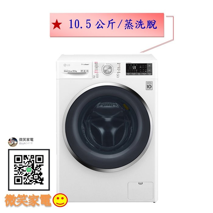 【微笑家電】《詢問》LG 樂金 蒸氣滾筒洗衣機 WD-S105CW 蒸洗脫 冰磁白/《10.5公斤》另WD-S16VBD