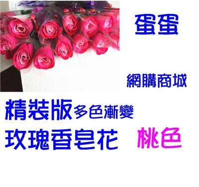 @蛋蛋=英文字母氣球批發商@5元9角=桃色=漸變玫瑰花香皂花玫瑰香皂花人造康乃馨假花 玫瑰人造花情人節禮物畢業生贈品