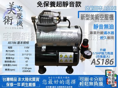 可刷卡分期 買一送四 風槍+風管+轉接頭+調壓濾水器 ASAHI AS186無油靜音迷你空壓機 1/5HP美術空壓機