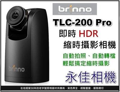 永佳相機_BRINNO TLC-200 PRO HDR 縮時攝影相機 Time Lapse Cam 贈防水盒 公司貨