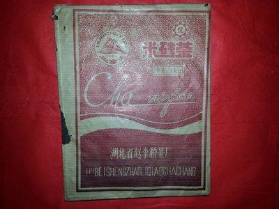 【龍邁普洱茶】1999年3月 火車頭