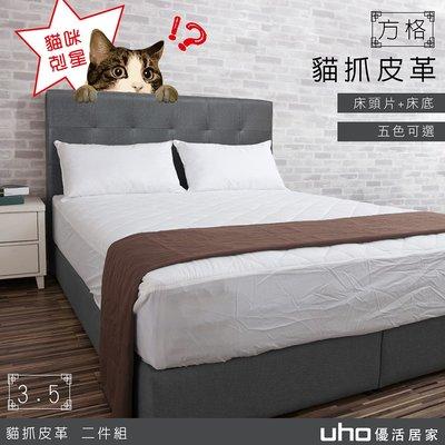 艾克方格貓抓皮革二件組(床頭片+床底)-3.5尺單人