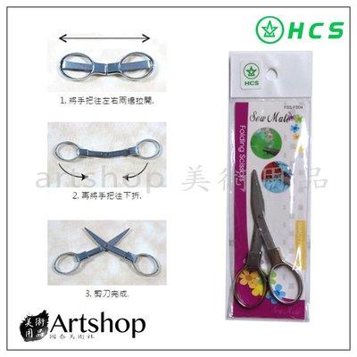 【Artshop美術用品】HCS 摺疊伸縮小剪刀 FSS-FS04