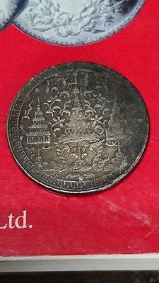 150幾年前泰國四世皇銀幣