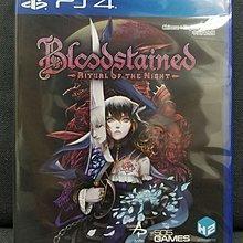 銷賣 (全新)行版 Bloodstained