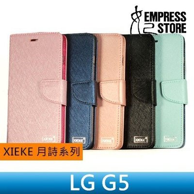 【妃小舖】XIEKE LG G5 月詩系列 蠶絲紋 支架/站立/插卡/收納 皮套/保護套/手機殼 有 吊飾孔