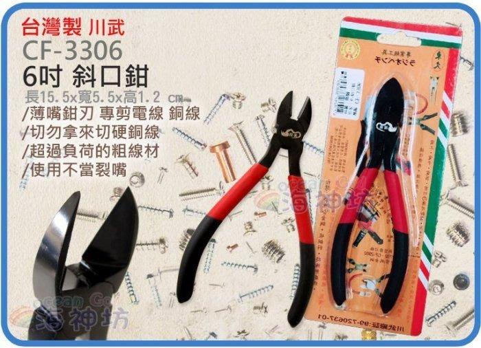=海神坊=台灣製 CHUANN WU CF-3306 6吋 斜口鉗 155mm 老虎鉗 斷線鉗 中碳鋼 開口30mm