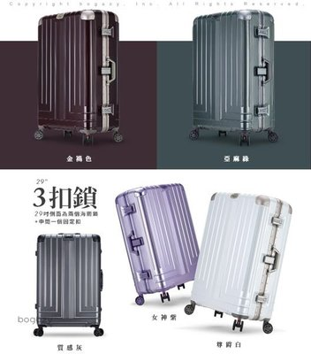 免運 Bogazy 權傾皇者 29吋菱格紋設計鋁框行李箱 避震輪 海關鎖(多種顏色選擇) 薇娜