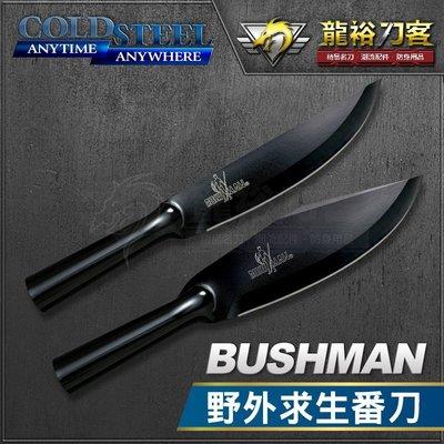 《龍裕》COLD STEEL/Bushman野外求生番刀系列/95BUSKZ/95BBUSKZ/打火棒/長矛刀