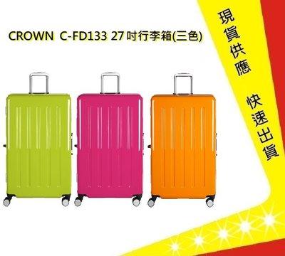 CROWN 27吋行李箱(三色) C-FD133【吉】行李箱 正方大容量拉桿箱 商務箱 旅行箱 台中市