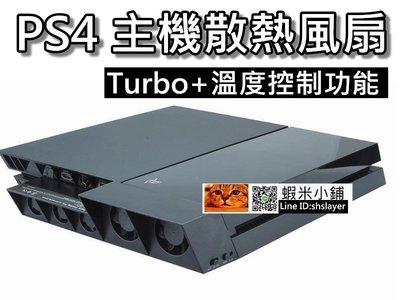 PS4主機散熱風扇/溫控風扇/渦輪散熱風扇 自動溫度控制 DOBE 厚機1007/1207型專用 桃園《蝦專米小鋪》