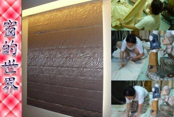 【窗的世界】20年專業製作達人,羅馬窗簾#001訂做服務(歡迎宅配到府)