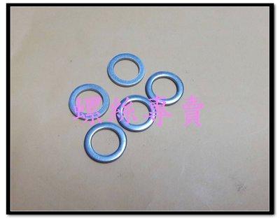 【螺絲專賣】薄型華司 m8*12*0.5 8*12*0.8 8*12*1超窄 超薄 特規 白鐵平華司 白鐵墊圈