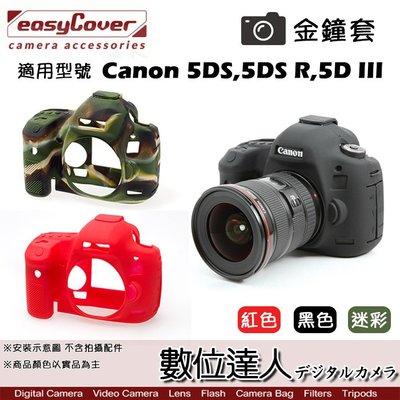 【數位達人】easyCover 金鐘套 適用 Canon 5DS 5DSR 5DIII 5D3 機身 / 防塵套 保護套