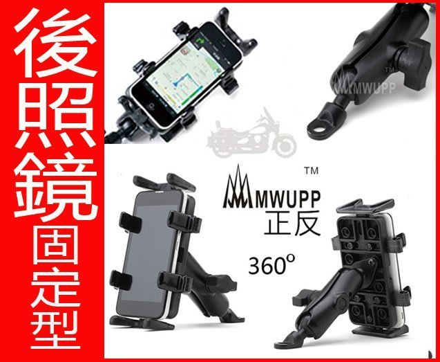 【MOT摩改】MWUPP五匹 專業手機架 金屬材質後照鏡型固定 機車手機架GPS導航 手機3.5~5.5吋 方便抓 寶