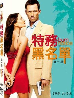 [DVD] - 特務黑名單 第一季 BURN NOTICE (3DVD) ( 得利正版 ) - 第1季