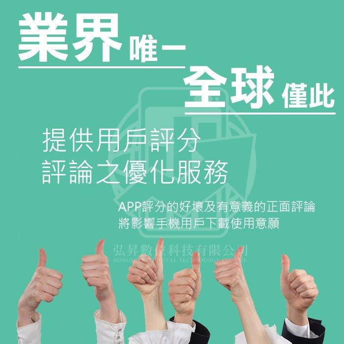 ~弘昇 科技~Apple App Store蘋果iOS商店 Google Play 安卓商