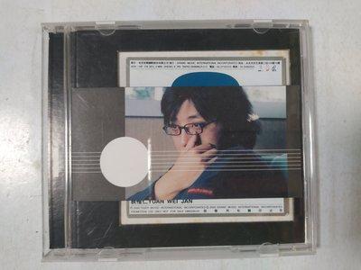 昀嫣音樂(CD25)  袁惟仁 坦白 既然愛過 VCD 宇宙國際音樂 2000年 微磨損 片況如圖 售出不退 可正常播放