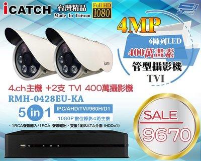 RMH-0428EU-KA 1080P AHD 4路五合一監控主機+4MP 400萬畫素 TVI 高解析攝影機*2
