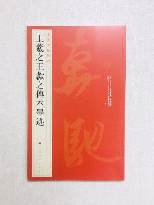 正大筆莊~『25 王羲之王獻之傳本墨跡』 中國碑帖名品系列 上海書畫出版社 (500028)