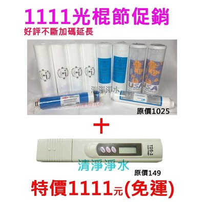 【促銷加碼延長】免運-RO逆滲透NSF一年份濾心+TDS水質檢測筆-超值組合只賣1111元