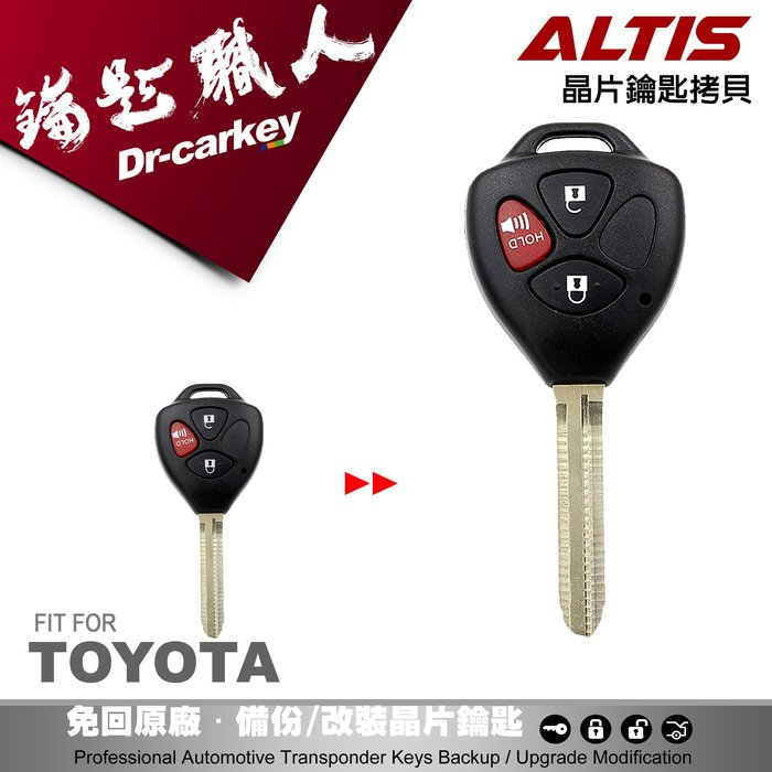 【汽車鑰匙職人】TOYOTA ALTIS 汽車鑰匙遙控器 遺失拷貝 新增鑰匙 複製鑰匙 刻打鑰匙 鑰匙壞掉