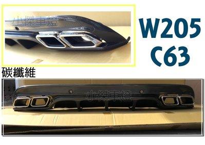 小傑車燈精品--全新  賓士 BENZ W205 C300 AMG C63樣式 碳纖維 卡夢 後下巴 含 四出尾飾管