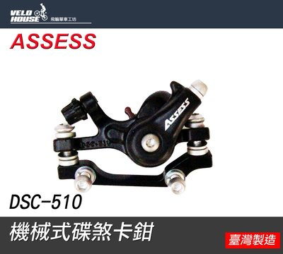 【飛輪單車】ASSESS DSC-510 機械式碟煞卡鉗 (for F160/R140) [05205943]