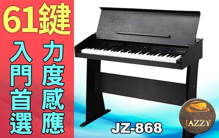 【奇歌】台灣品牌保固►力度感應+國際標準仿重鎚厚鍵電鋼琴!贈延音踏板+樂譜+教學光碟,61鍵 老師評比推薦款!非電子琴音