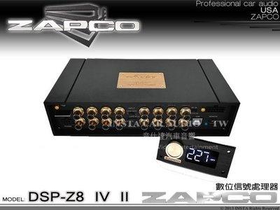 音仕達汽車音響 台北 台中 美國 ZAPCO【DSP-Z8 IV II】數位信號處理器 8組輸出  6組輸入公司貨