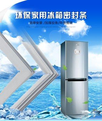 三洋冰箱密封條 夏普冰箱門封條 螺絲固定膠條 冰箱膠圈迷你冰箱磁條密封圈 LG 聲寶磁性膠條