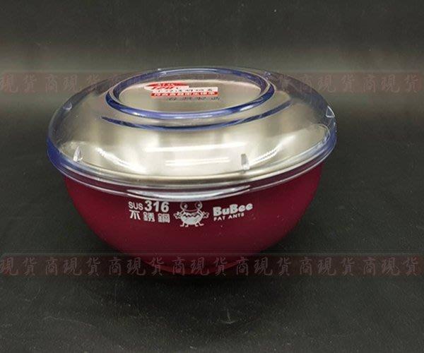 【現貨商】台灣製 小蟻布比 豆豆14cm 雙層隔熱碗 316不銹鋼 附塑膠蓋 Y237S 香醇豆豆 國中國小推薦SGS紅