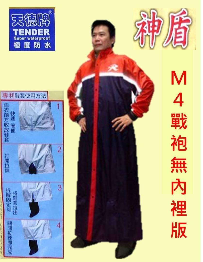 【天德牌 直營店】最新款 M4 神盾 超強防水更輕盈好穿(男女適用)兩件免運