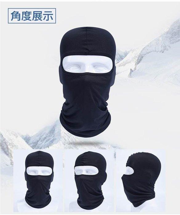 彈性萊卡面罩 抗UV防曬頭罩 透氣排汗 冰涼頭套 生存遊戲CS 機車單車 自行車 釣魚 運動頭套