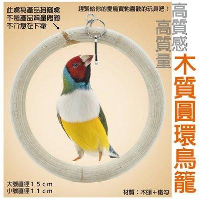 ~小號下單區 木質圓環鳥籠~販售各鳥類用品玩具 金剛虎皮吸蜜折衷灰鸚巴丹牡丹玄鳳和尚月輪小櫻愛情鳥~BIDR166~