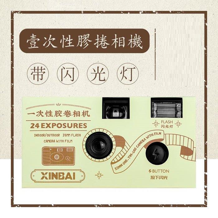 奇奇店-一次性膠片相機復古ins膠卷傻瓜照相機學生帶閃光燈攝影禮物#帶閃光燈 #可夜拍 #帶電池