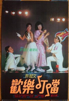 歡樂叮噹(Happy Ding Dong) - 許冠文、鍾楚紅- 香港原版電影海報(1986年)