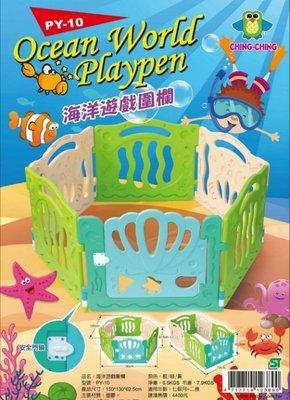 海洋遊戲圍欄-兒童安全圍欄~居家安全護欄~ST 安全玩具~6片裝◎童心玩具1館◎