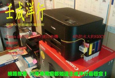 Canon IB4170 商用印表機【+超高容量 連續供墨】 四色防水/取代雷射 8100/雙面列印/無線及有線網 維修