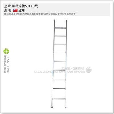 【工具屋】*含稅* 上禾 單梯焊接 5.0 10尺 焊接鋁梯 50型 直梯子 鋁合金 水塔梯 書架梯 單鋁梯 直梯 一字