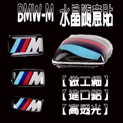 BMW / / / M標誌 方向盤貼標 輪轂圈水晶貼 x1 x3 x5 x7 M3 M5 E46 E90 320 台北市