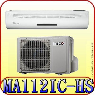 《三禾影》TECO 東元 MS112IE-HS/MA112IC-HS 一對一 頂級變頻單冷分離式冷氣 R32環保新冷媒