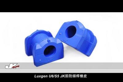 JK Racing精品 Luxgen U6 S5 前 防傾桿 強化 橡皮 (2入/組)