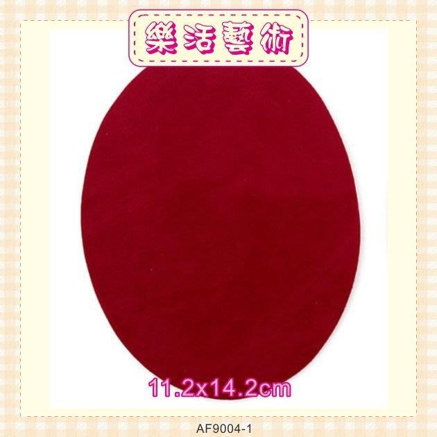 樂活藝術「燙貼布」 ~ 紅色植絨布 橢圓補丁貼 熨斗貼 袖貼 肘貼 DIY 《有背膠》【現貨】【AF9004-3】