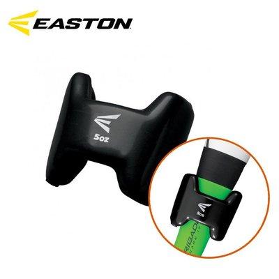 棒球世界EASTON TRAINING BAT WEIGHTS 打擊加重器-5OZ 特價