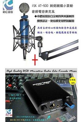 RC星光第2號套餐之11:星光霸王+ ISK AT500 電容麥克風+ NB-35懸臂支架送166種音效補件軟體