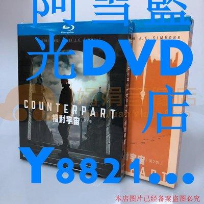 藍光光碟/BD相對宇宙 美劇 Counterpart 1080P超高清 1-2季完整版全集 繁體中字