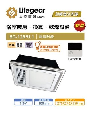 《101衛浴精品》樂奇 Lifegear 浴室暖風機 BD-125RL1 詢問另有優惠【可貨到付款 免運費】