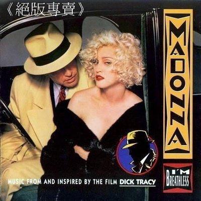 《絕版專賣》Madonna 瑪丹娜 / I'm Breathless : Dick Tracy 狄克崔西 (無IFPI)